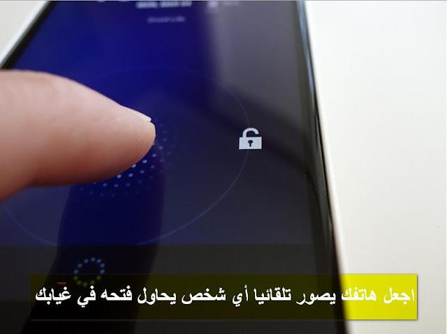 اجعل هاتفك يصور تلقائيا أي شخص يحاول فتحه في غيابك
