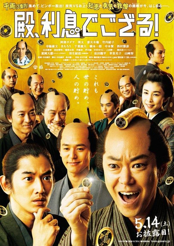 Cho Lãnh Chúa Vay Tiền - The Magnificent Nine (2016)