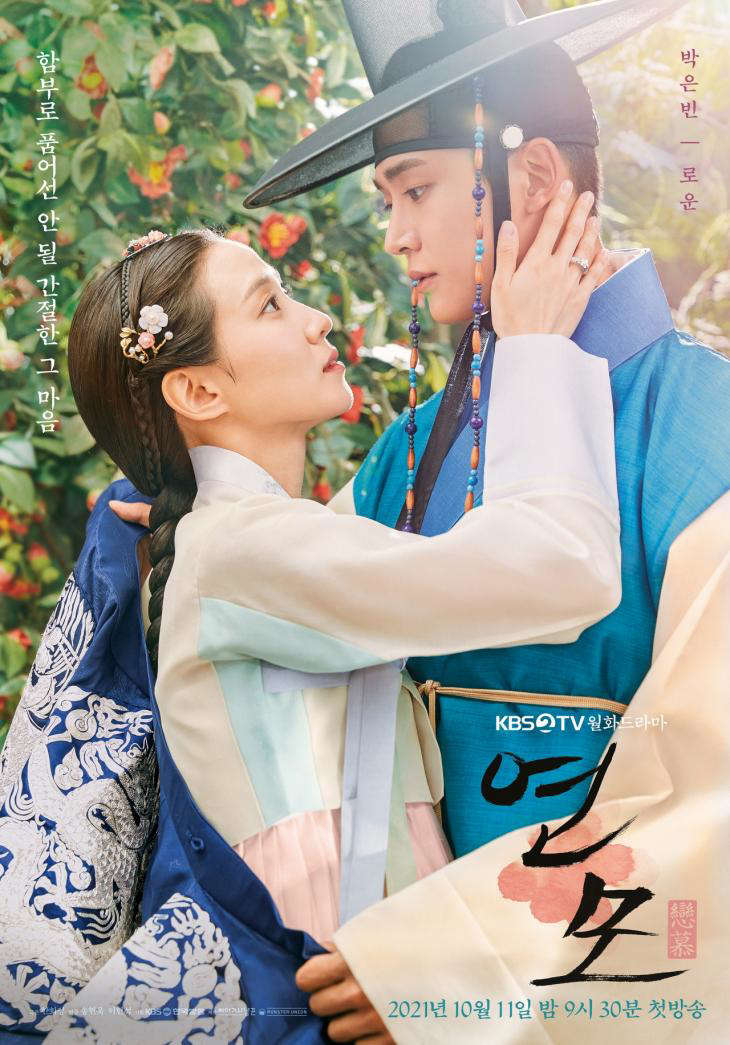 Luyến Mộ - The King's Affection (2021)