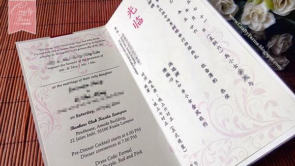 Chinese Wedding Invitation Oriental Modern Clic Side Fold