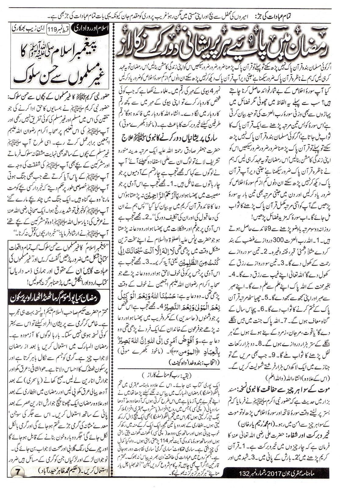 Page 7 Ubqari Magazine June 2017
