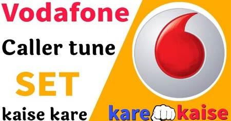 vodafone caller tune kaise activate kare hindi