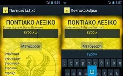 Λεξικό της ποντιακής διαλέκτου σε application