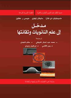 كتاب مدخل إلى عالم النانويات وتقانتها pdf ـ مترجم ، كتاب علم النانو ، تقنية النانو