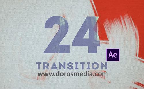 انتقالات افترافكت انتقالات الفرش المرسومة الرائعة للافترافكت Paint Brush Transition Reveal Pack