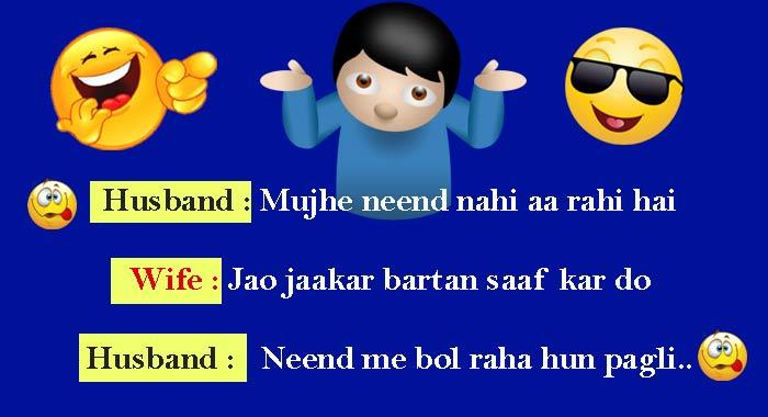 संसार की औरतें || Husband Wife Funny Hindi Jokes