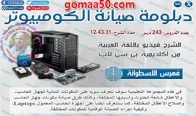 اسطوانة فارس لدبلومة صيانة الكمبيوتر  فيديو وبالعربى
