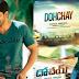 దోచా (2015) తెలుగు DVDScr 950MB
