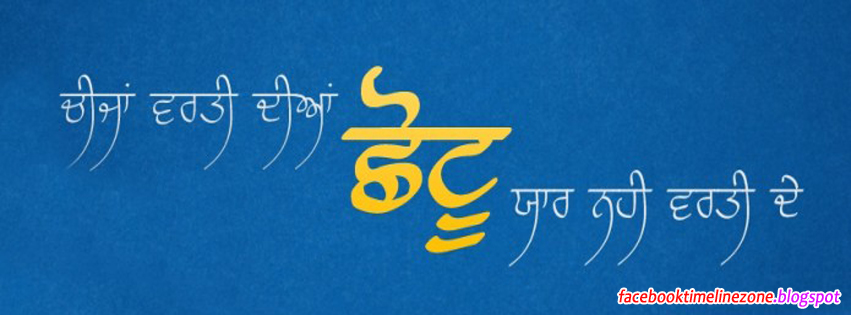 Facebook Timeline Zone: Yaar Ni Varti De Lovely Punjabi Quote