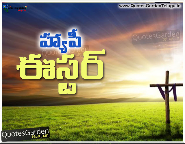 Best Easter Telugu Quotes Greetings Wallpapers