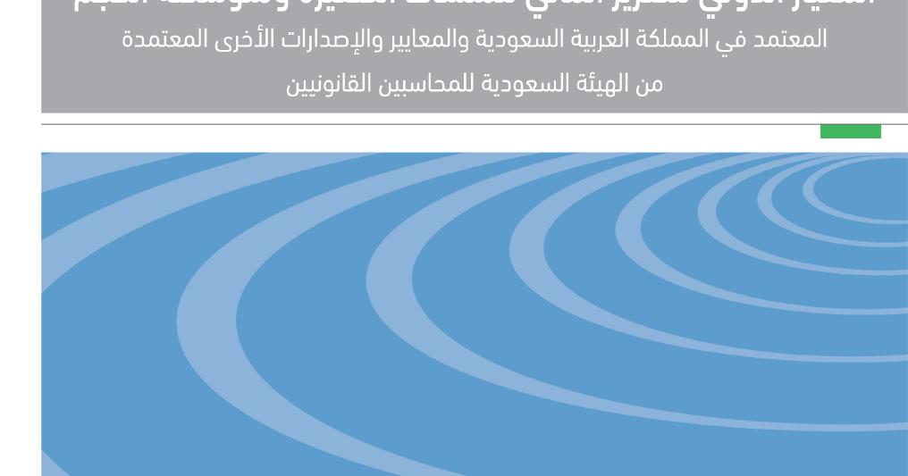 كتاب التحليل المالي الدكتور محمد السهلي pdf
