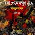 Gerila Theke Sonmukh Juddha by Mahbub Alam