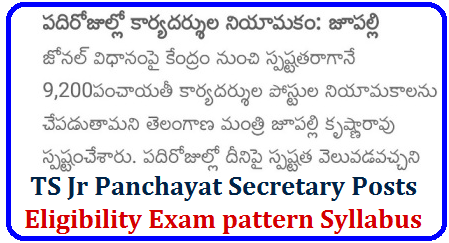 Telangana Junior Panchayath Secretary 9355 Posts Recruitment Notificaiton Eligibility Syllabus Exam Pattern @pred.telangana.gov.in Telangana Junior Panchayat Secretary Recruitment 2018 Notification for 9355 Junior Panchayat Secretary Posts Educational Qualifications Schedule Eligibility criteria syllabus Exam Pattern Selection Procedure Submission of Online Application Form at official portal www.pred.telangana.gov.in | TS Jr Panchayath Secretary Vacancies in Telangana Notification will be issued by concern district collector with complete details like category wise vacancies break up essential educational qualifications Recruitment Examination Pattern Syllabus Eligibility conditions as per the reservation ts-telangana-junior-panchayath-secretary-recruitment-notification-vacancies-eligibility-syllabus-exam-pattern-online-application-form-pred.telangana.gov.in TS Junior Panchayat Secretary 9200 Vacancies/2018/08/ts-telangana-junior-panchayath-secretary-recruitment-notification-vacancies-eligibility-syllabus-exam-pattern-online-application-form-pred.telangana.gov.in.html