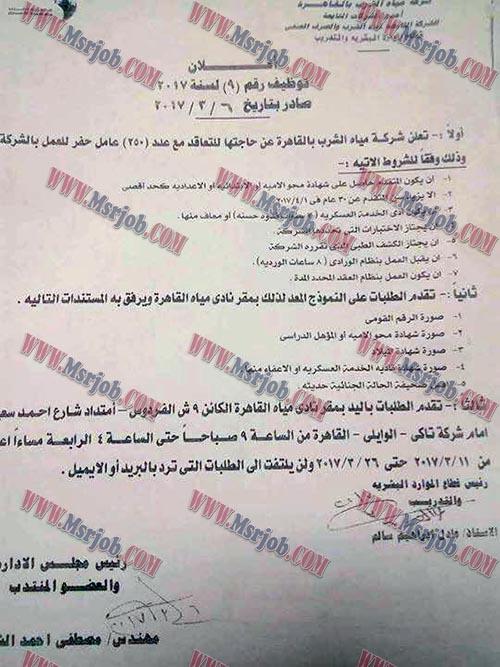 وظائف شركة مياه الشرب بالقاهرة - اعلان رقم 9 لسنة 2017 تطلب 250 وظيفة