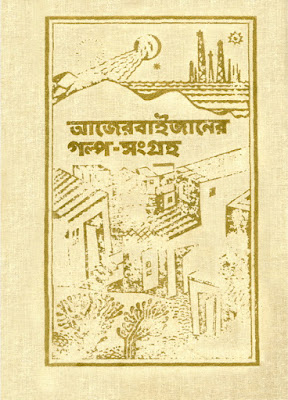 Bangla Soviet book