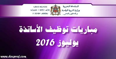 لائحة بأسماء المترشحين المقبولين لاجتياز الاختبارات الكتابية لمباريات توظيف الأساتذة - يوليوز 2016