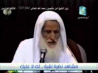 inilah Biografi singkat tentang syaikh muhammad bin shalih utsaimin