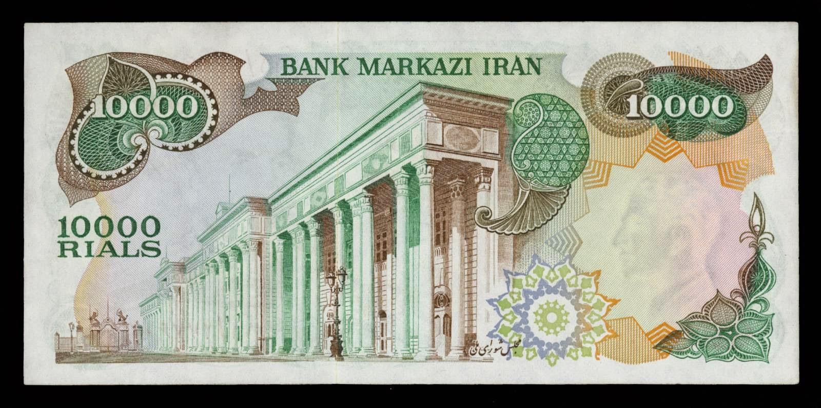 Iran 10000 Rials banknote 1974