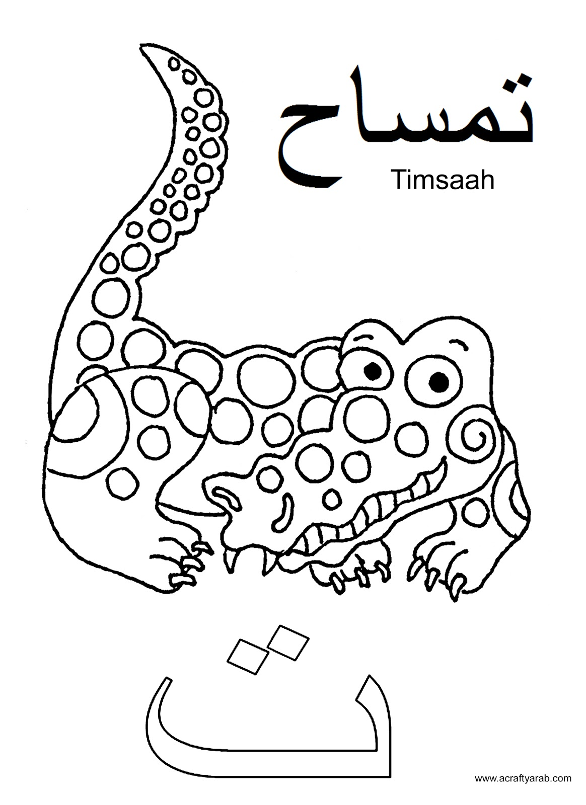 a crafty arab arabic alphabet coloring pages ta is for timsaah. Black Bedroom Furniture Sets. Home Design Ideas