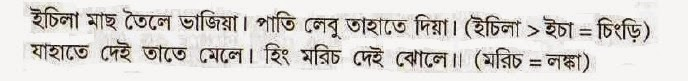 echila machh toile bhajiya - daker bachan