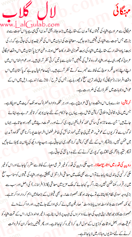 Inflation essay in urdu