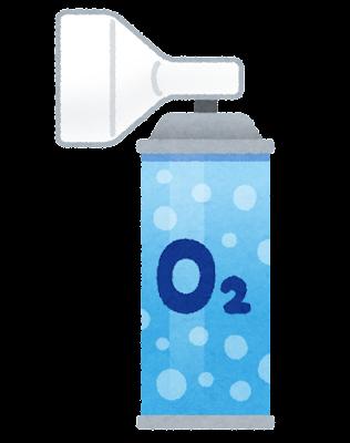 携帯酸素ボンベのイラスト