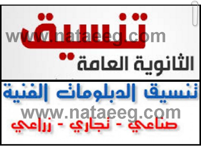 نتيجة تنسيق القبول بالتعليم الثانوى العام و الفنى 2016 بمحافظة الإسكندرية
