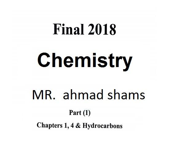 مراجعة ليلة امتحان الكيمياء لغات Chemistry ثانوية عامة 2018 – مستر أحمد شمس