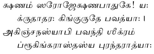 Tamil Mantra for Wealth - Mantra in Tamil Language for Money