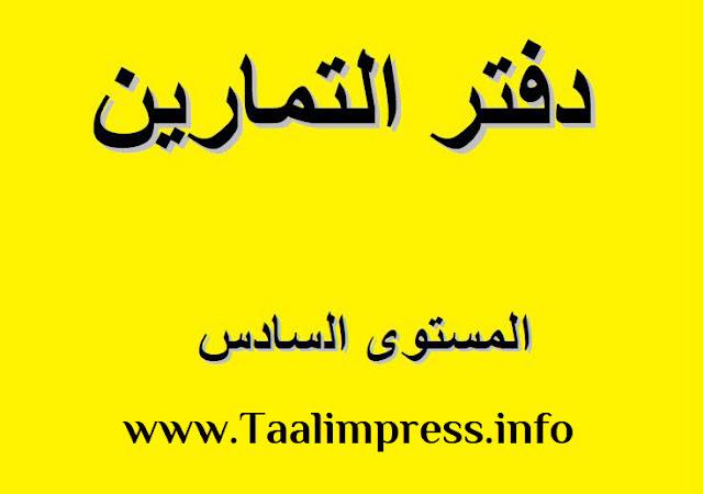 كراسة تمارين اللغة العربية خاصة بالمستوى السادس