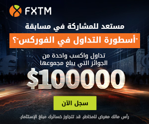 مسابقة محترفين الفوركس مع FXTM بجوائز 100 الف دولار