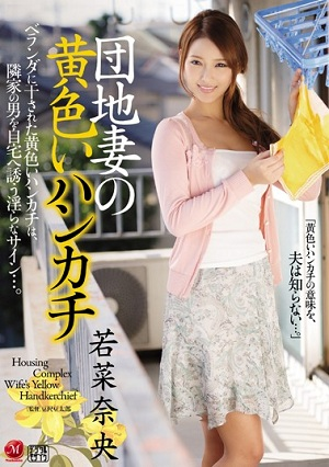 Yellow Of Estates Wife Handkerchief Nao Wakana [JUY-145 Nao Wakana]