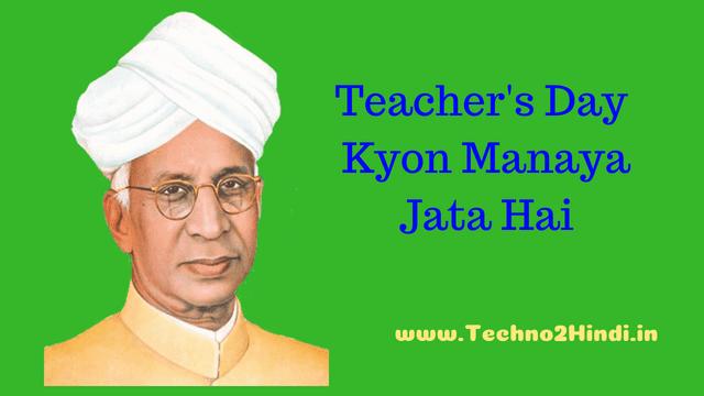 Teachers day kya hai