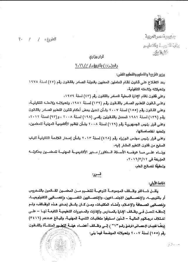 ننشر.. قرار وزير التعليم رقم 135 بتاريخ 24/4/2016 01