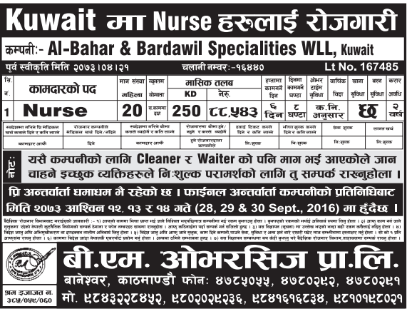 Free Visa, Free Ticket, Jobs For Nepali In Kuwait Salary -Rs.88,543/