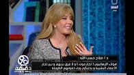 برنامج 90 دقيقه حلقة الخميس 15-12-2016