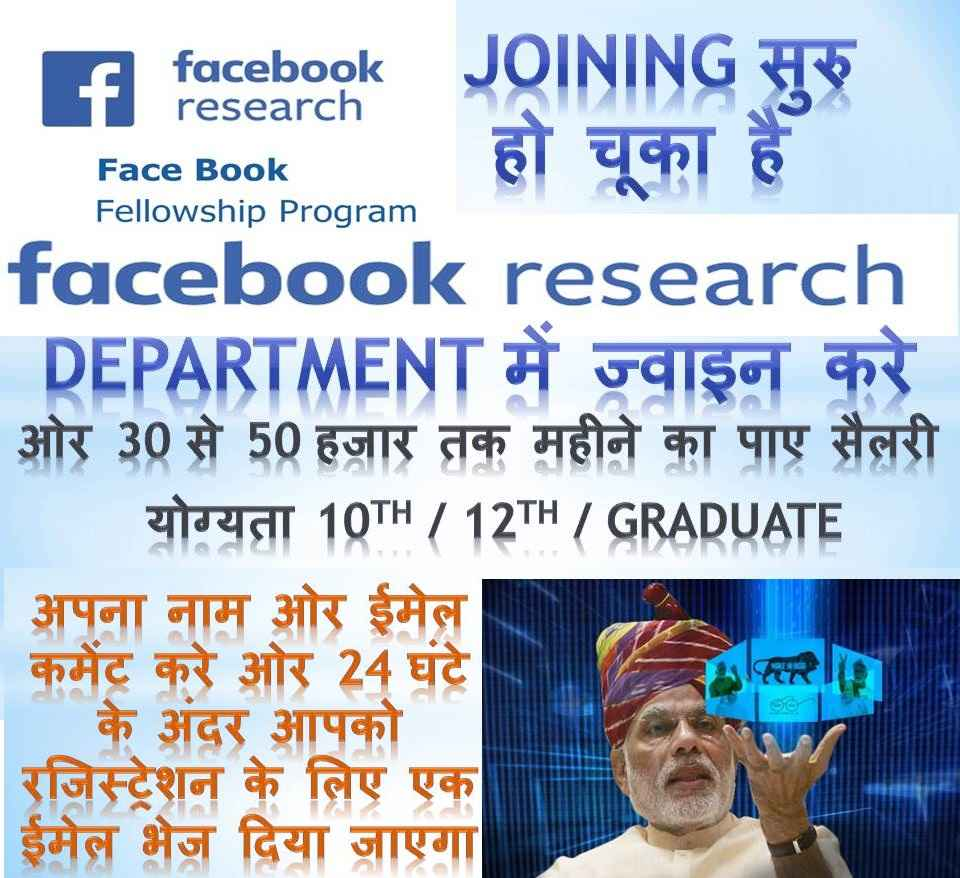 proof added facebook research app earn 5 free every month 75 for referring 5 friends