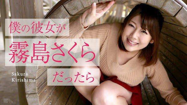 050516-153 – Sakura Kirishima