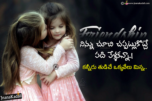 cute friends hd wallpapers free download, friendship quotes in telugu free download