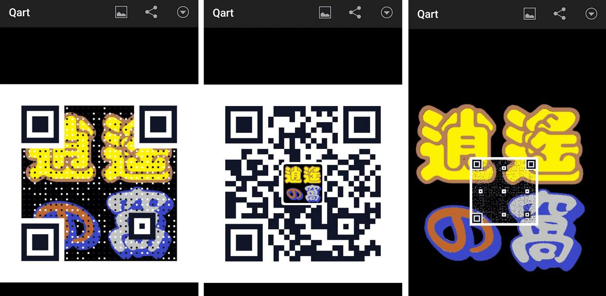Qart APP 製作結合圖片的 QR 圖碼,免費開源軟體無廣告