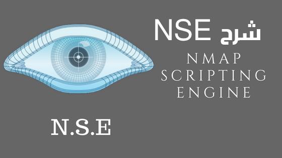 شرح   Nmap Script  Enginet  | NSE