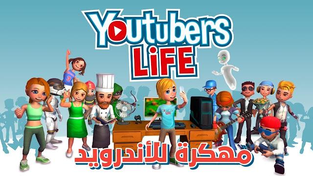 تحميل لعبة يوتيوب لايف - Youtubers Life v1.3.0 مهكرة وكاملة للاندرويد [ اخر اصدار ]