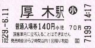 JR厚木駅入場券
