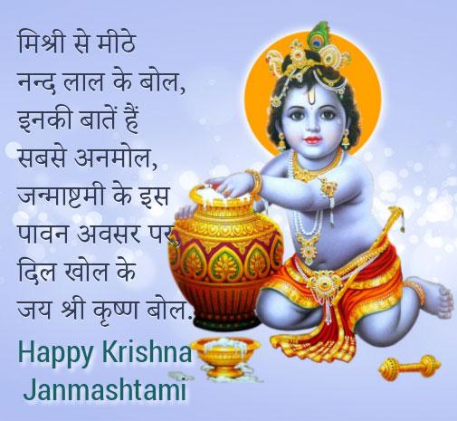2018Janmashtami Images,messages,wishes | 2018 Shri Krishna