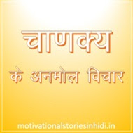 chanakya quotes in hindi banner