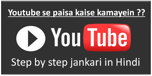 How to earn money from youtube (in hindi)