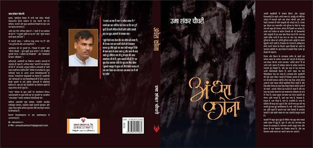 उपन्यास कैसे लिखें? ऐसे— पढ़िए: उमा शंकर चौधरी के उपन्यास 'अंधेरा कोना' के अंश