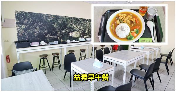 台中太平|益素早午餐|巷子內的平價素食|環境舒適|太平家樂福旁