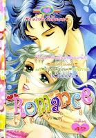 ขายการ์ตูนออนไลน์ Romance เล่ม 184