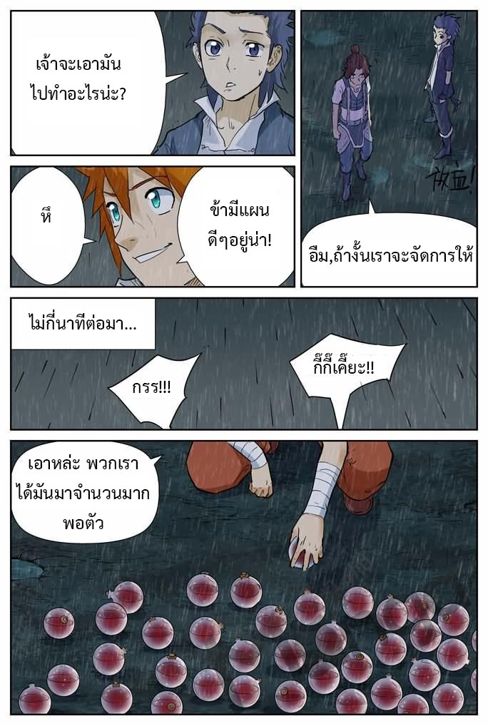 Tales of Demons and Gods ตอนที่ 150 หน้า 4